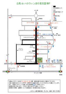 ハロウィン2014歩行者マップimg009.jpg