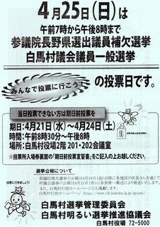 白馬村議会議員選挙2021img035.jpg